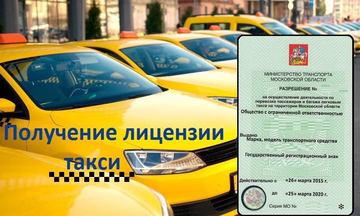 Получение лицензии на перевозку пассажиров