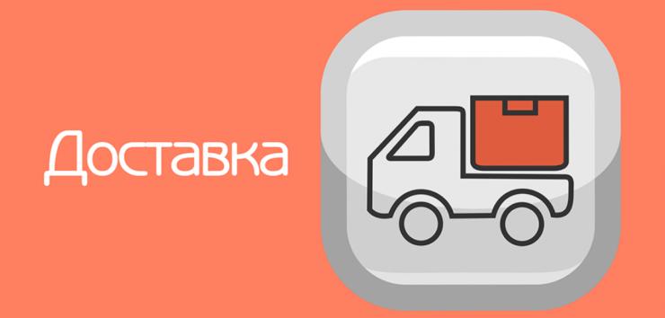 Служба доставки для интернет-магазинов Москва: поиск выгодных вариантов