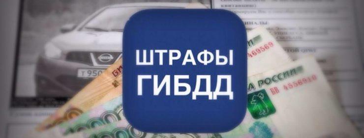 Оплата штрафов ГИБДД