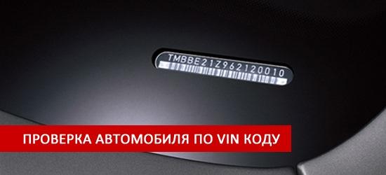 Как проверить «чистоту» автомобиля?