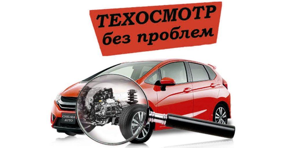 Проведение техосмотра автомобиля и диагностическая карта