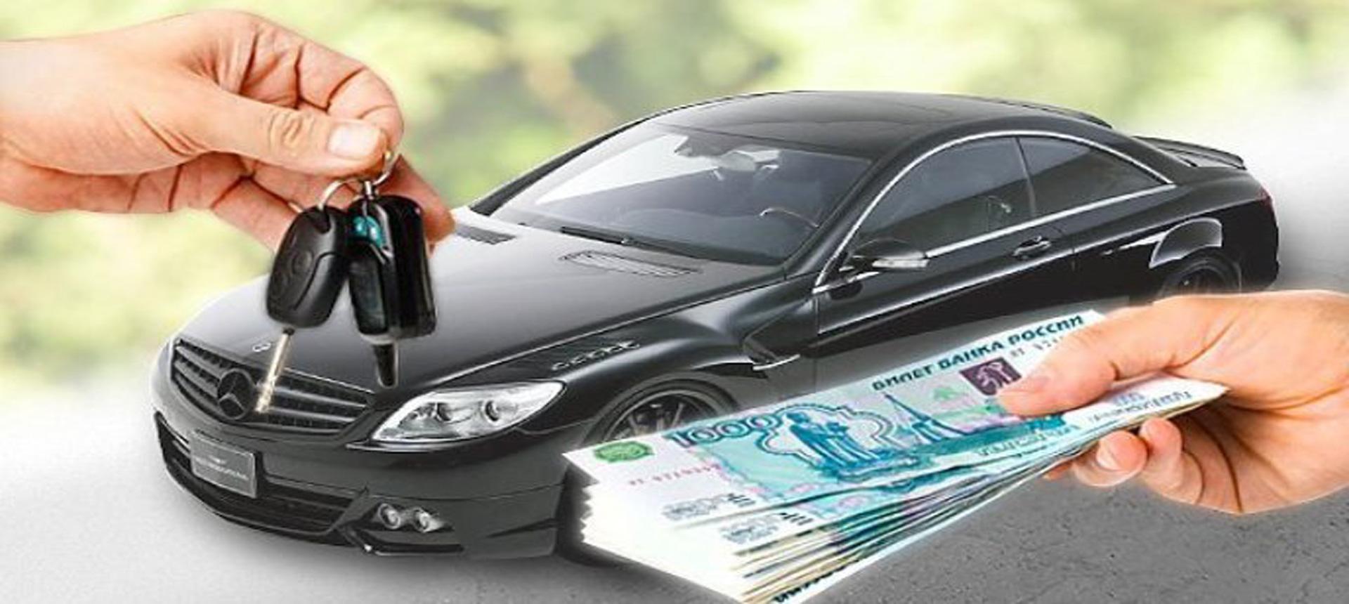 Услуги по выкупу автомобилей с проблемами