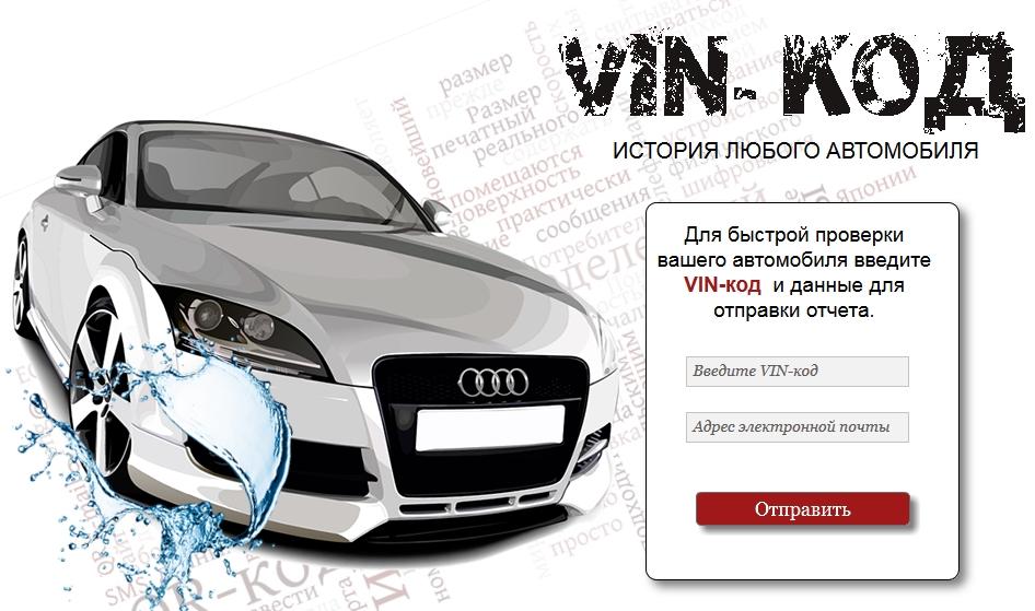 Необходимость проверки подержанного автомобиля по Вин - коду