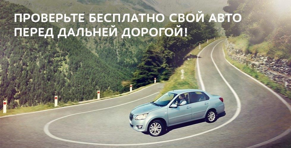 Проверка автомобиля перед дальней дорогой