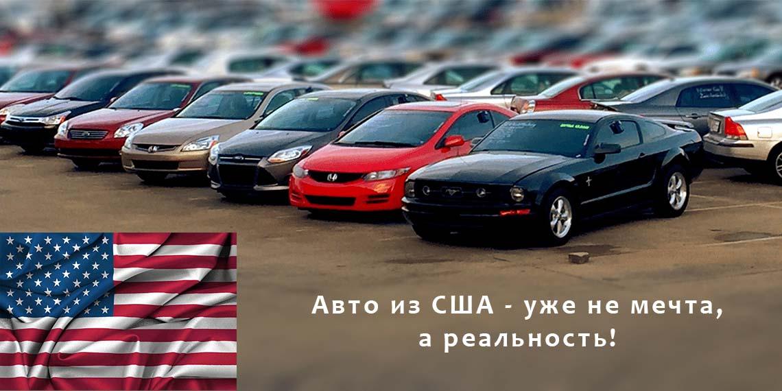 Как купить авто из США и не остаться в дураках