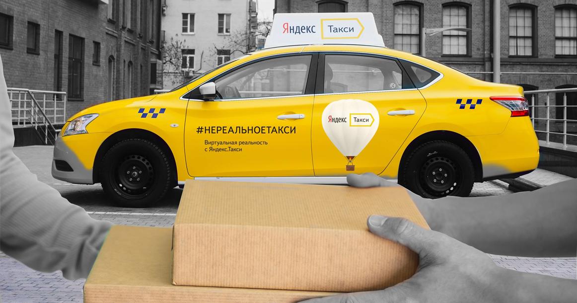 Доставка через Яндекс такси