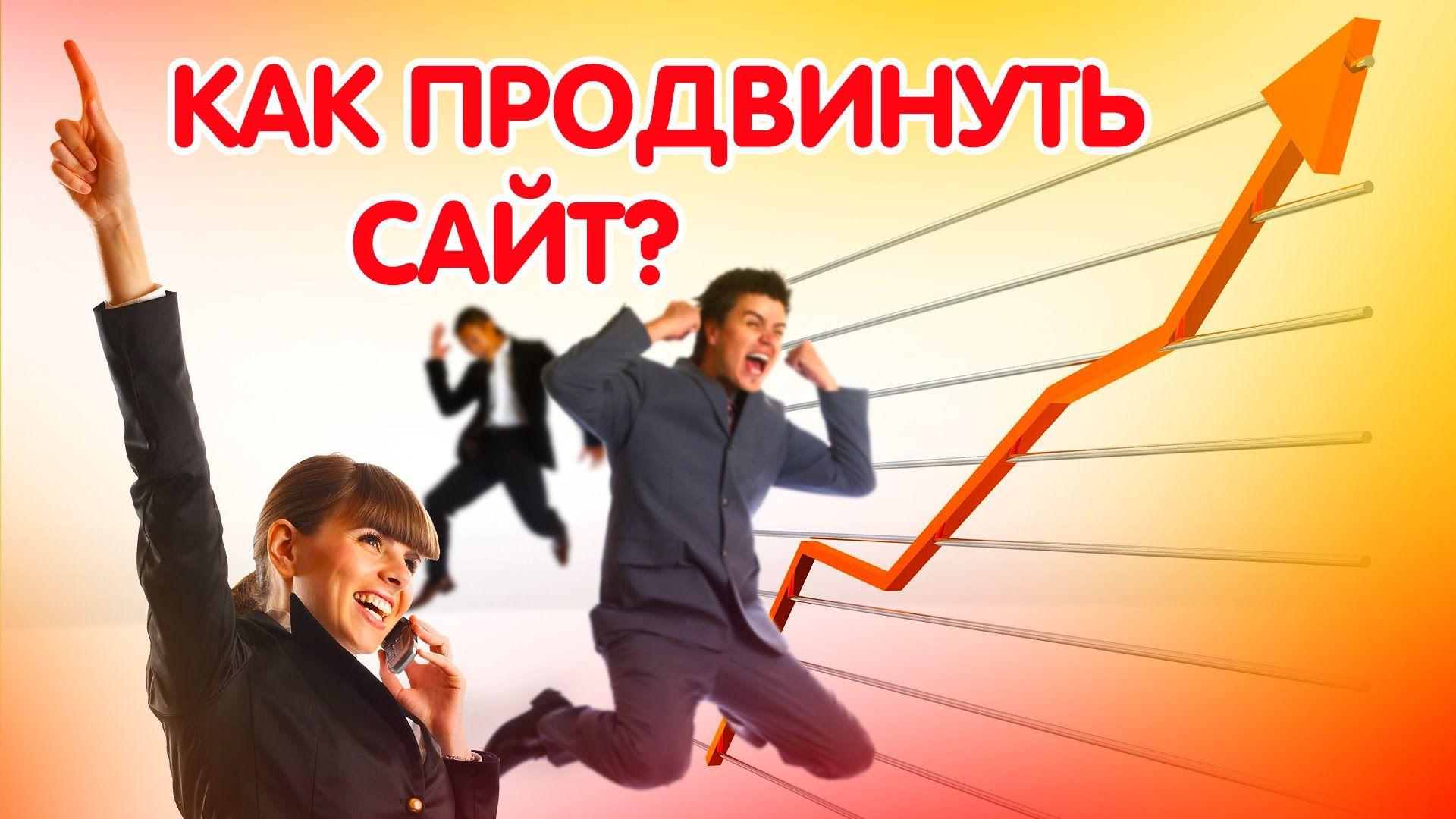 Почему продвижение сайта - это работа для надежной компании?