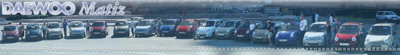Форум владельцев Ravon Matiz (Daewoo Matiz) + Ravon R2 (Chevrolet Spark) + Chery QQ