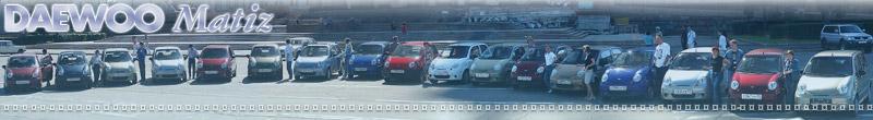 Форум владельцев Ravon Matiz (Daewoo Matiz) + Ravon R2 (Chevrolet Spark) + Chery QQ