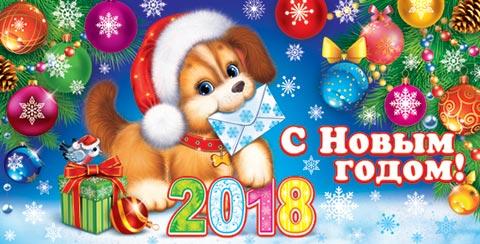 new_year_18.jpg