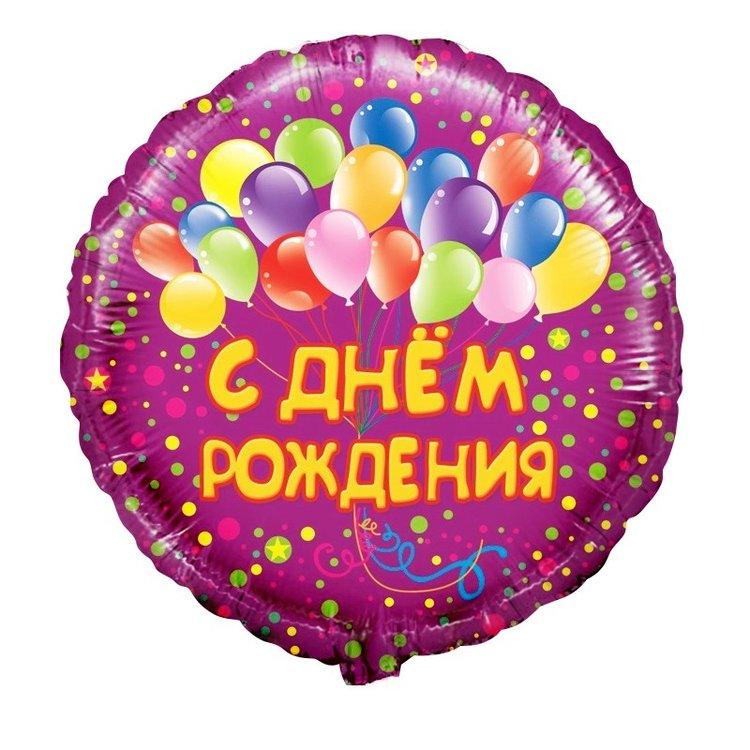 shar-18-46-sm-krug-s-dnem-rozhdeniya-shariki-na-russkom-yazyke-fioletovyj.jpg