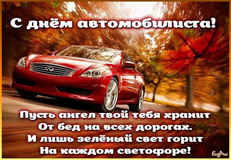 yarkaya-otkritka-na-den-voditelya.xxl.jpg